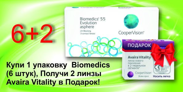 biomedics avaira 600